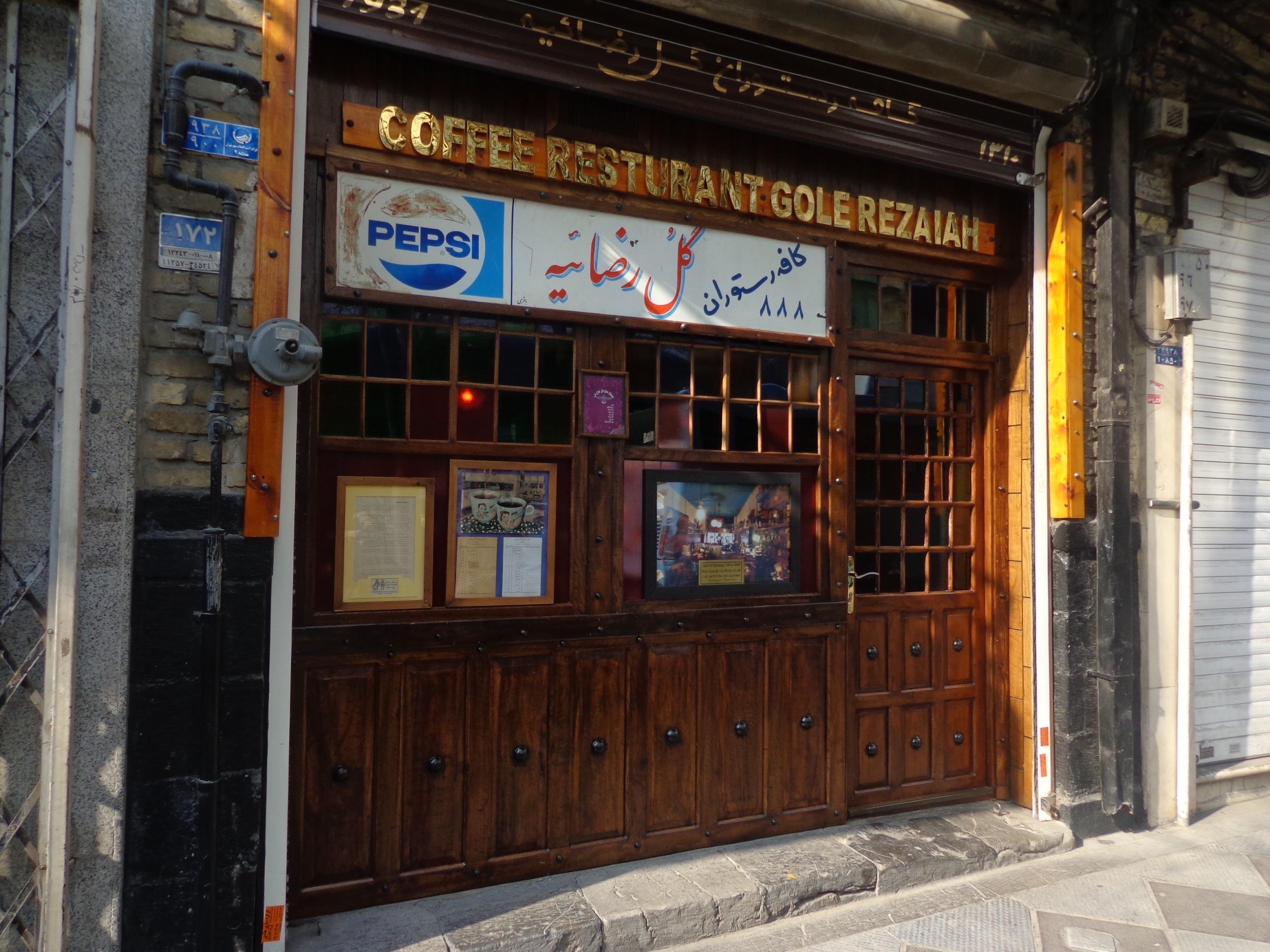 Cafe Gol Rezaeieh
